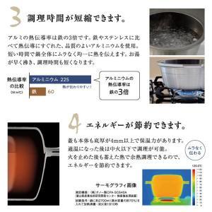 マイスター あわせ釜 20cm ガス火専用 北陸アルミニウム A-2211 両手鍋 無水調理鍋 アルミ 日本製 ホクア 送料無料|cooking-clocca|07