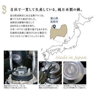 マイスター あわせ釜 20cm ガス火専用 北陸アルミニウム A-2211 両手鍋 無水調理鍋 アルミ 日本製 ホクア 送料無料|cooking-clocca|09