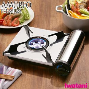 アモルフォ プレミアム Iwatani イワタニ カセットコンロ CB-AMO-80 カセットフー 岩谷産業 日本製 送料無料|cooking-clocca