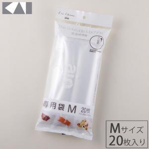 貝印  KaiHouse 低温調理器 専用真空袋 Mサイズ20枚入り DK5130 【真空パック機/真空調理器/kai/カイハウス】|cooking-clocca