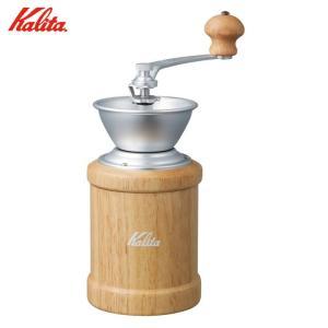 カリタ 手挽き コーヒーミル オープン式 ナチュラル KH-3N 送料無料