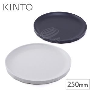 KINTO キントー ALFRESCO アルフレスコ プレート 250mm