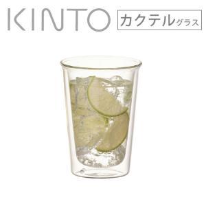 KINTO キントー CAST キャスト ダブルウォール カクテルグラス 290ml 21431