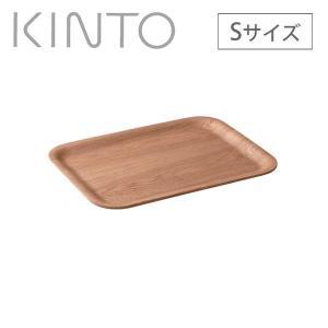 KINTO キントー ノンスリップレクタントレイ S ウィロー 45137 キッチン用品|cooking-clocca