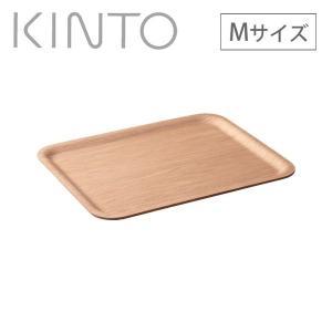 KINTO キントー ノンスリップレクタントレイ M ウィロー 45138 キッチン用品|cooking-clocca
