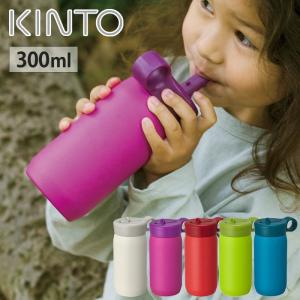 KINTO キントー プレイタンブラー 300ml 全5色 ストローボトル 保冷 子供用水筒 ストロー付きボトル 送料無料|cooking-clocca