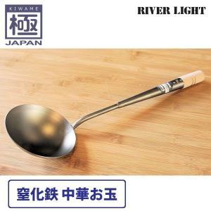 リバーライト 極 JAPAN 窒化鉄 中華お玉