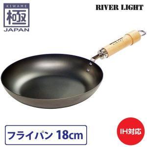 リバーライト 極 JAPAN フライパン 18cm 直火 IH対応 cooking-clocca