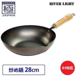 リバーライト 極 JAPAN 炒め鍋 28cm 直火 IH対応|cooking-clocca