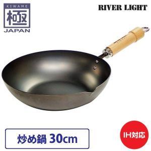 リバーライト 極 JAPAN 炒め鍋 30cm 直火 IH対応|cooking-clocca