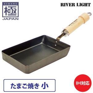 リバーライト 極 JAPAN たまご焼き 小 直火 IH対応|cooking-clocca