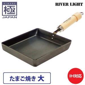 リバーライト 極 JAPAN たまご焼き 大 直火 IH対応|cooking-clocca