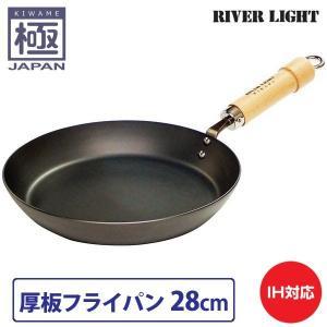 リバーライト 極 JAPAN 厚板フライパン 28cm 直火 IH対応|cooking-clocca
