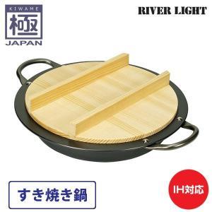リバーライト 極 JAPAN すき焼き鍋 木蓋付き 1.6L 直火 IH対応|cooking-clocca