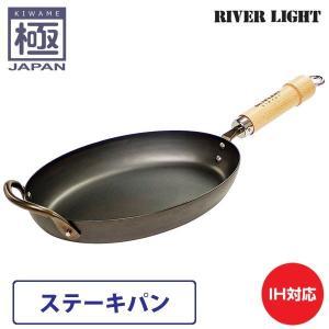 リバーライト 極 JAPAN ステーキパン 直火 IH対応|cooking-clocca