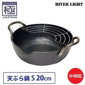 リバーライト 極 JAPAN 天ぷら鍋 S 20cm 揚げ網付き 直火 IH対応|cooking-clocca