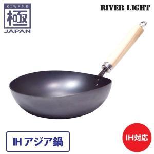 リバーライト 極 JAPAN IH アジア鍋  1.2L 直火 IH対応|cooking-clocca