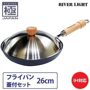 リバーライト 極 JAPAN フライパン 蓋付セット 26cm 直火 IH対応(フライパン26cm・ステンレスカバー)|cooking-clocca