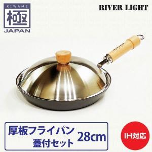 リバーライト 極 JAPAN 厚板フライパン 蓋付セット 28cm 直火 IH対応(厚板フライパン28cm・ステンレスカバー)|cooking-clocca