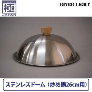 リバーライト 極 JAPAN ステンレスドーム 26cm cooking-clocca