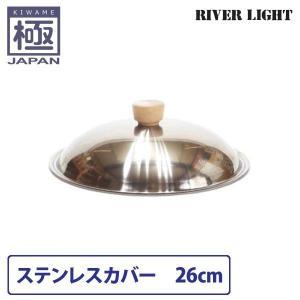 リバーライト 極 JAPAN ステンレスカバー 26cm cooking-clocca