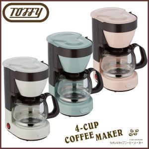 Toffy トフィー 4カップコーヒーメーカー シェルピンク・ペールアクア・アッシュホワイト K-CM3 ラドンナ|cooking-clocca