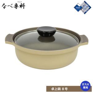 ウルシヤマ金属工業 なべ専科 8号 3.1L ガス火専用 ガラス蓋|cooking-clocca