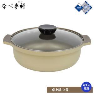 ウルシヤマ金属工業 なべ専科 9号 4.4L ガス火専用 ガラス蓋|cooking-clocca