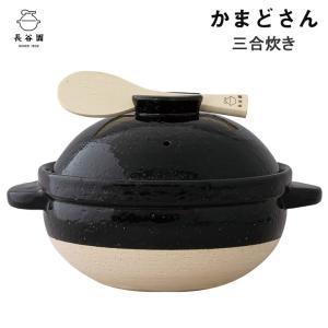 長谷園 かまどさん 三合炊き CT-01 直火専用 長谷製陶|cooking-clocca
