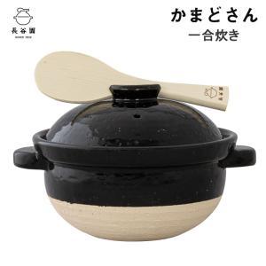 長谷園 かまどさん 一合炊き CT-02 直火専用 長谷製陶|cooking-clocca