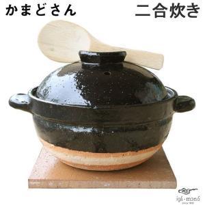長谷園 かまどさん 二合炊き CT-03 直火専用 長谷製陶|cooking-clocca