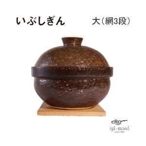 長谷園 いぶしぎん 大 NW-24 長谷製陶 金網3枚/陶敷板/チップ100g/レシピ付き|cooking-clocca