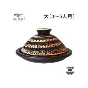 長谷園 ふっくらさん 黒らく 大 金網付き ND-06 長谷製陶|cooking-clocca