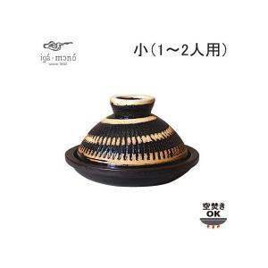 長谷園 ふっくらさん 黒らく 小 金網付き ND-07 長谷製陶|cooking-clocca