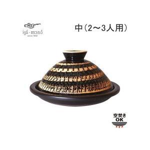 長谷園 ふっくらさん 黒らく 中 金網付き ND-09 長谷製陶|cooking-clocca