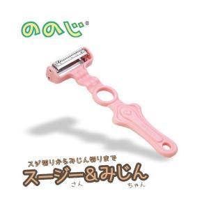 <メール便 送料無料>ののじ スージー&みじん ベビーピンク SAMP-01|cooking-clocca