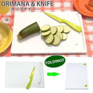 オリマナイフ ORIMANA&KNIFE Westfalia ウエストファリア アウトドア 包丁 まな板|cooking-clocca