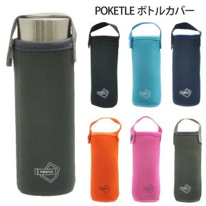 POKETLE ポケトル ボトルカバー 全6色 水筒 カバー|cooking-clocca