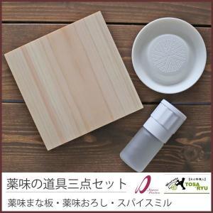 薬味の道具三点セット 薬味まな板 薬味おろし スパイスミル|cooking-clocca