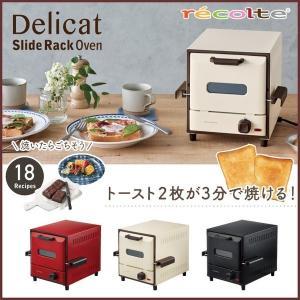 <送料無料> レコルト スライドラックオーブン デリカ レッド・ホワイト・ブラック RSR-1|cooking-clocca