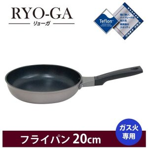 ウルシヤマ リョーガ フライパン 20cm|cooking-clocca