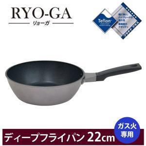ウルシヤマ リョーガ ディープフライパン 22cm|cooking-clocca
