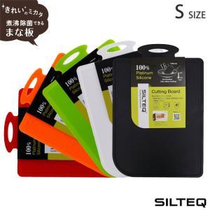 <メール便 送料無料>きれいのミカタ 煮沸消毒できるミニまな板 プラチナシリコン Sサイズ 全3色 SILTEQ シルテック キレイのミカタ 電子レンジ除菌|cooking-clocca