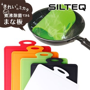 <7月中旬頃 入荷予定>きれいのミカタ 丸めて煮沸消毒できるまな板 プラチナシリコン 全5色 SILTEQ シルテック 電子レンジ除菌