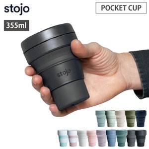 ストージョ stojo POCKET CUP 355ml 12oz ショート/トールサイズ 全13色 折り畳みコップ コーヒー 蓋付きタンブラー コーヒー|cooking-clocca