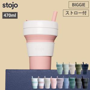 ストージョ stojo BIGGIE 470ml 16oz ストロー付き グランデサイズ 全12色 マイカップ ストロー付きタンブラー 蓋付きタンブラー 折りたたみカップ|cooking-clocca