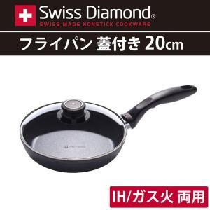スイスダイヤモンド フライパン 蓋付き 20cm IH対応 SWD6420-Ci ダイヤモンドコート 送料無料|cooking-clocca