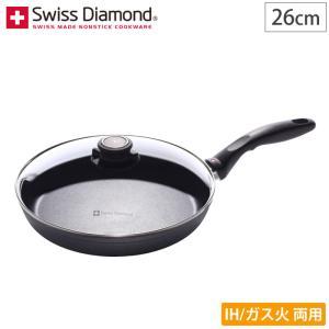 スイスダイヤモンド フライパン 蓋付き 26cm IH対応 SWD6426-Ci 送料無料 ダイヤモンドコート|cooking-clocca