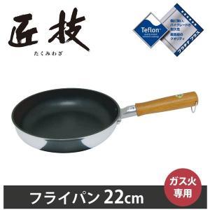 ウルシヤマ 匠技 フライパン 22cm|cooking-clocca