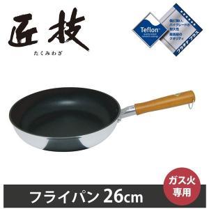 ウルシヤマ 匠技 フライパン 26cm|cooking-clocca